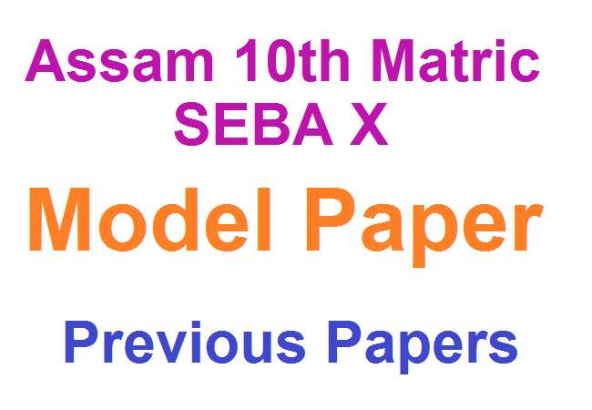 AHSEC QUESTION PAPER 2020 | ASSAM 12TH MODEL PAPERS
