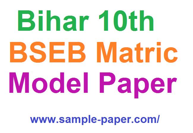 Bihar 10th Model Paper 2021