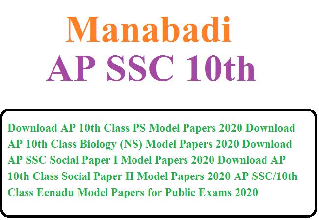 AP SSC Model Paper 2020