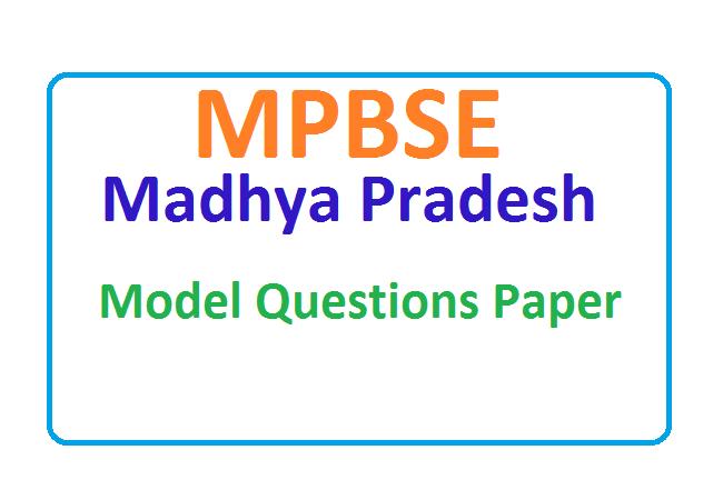 Gujarat Board 10th Model Paper