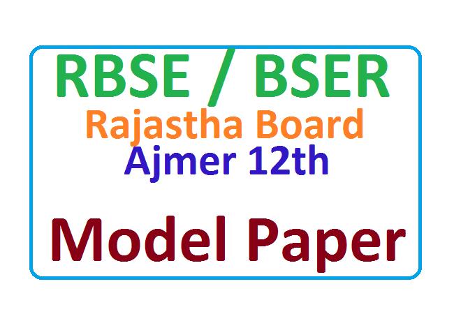 Raj Board 10th Model Paper
