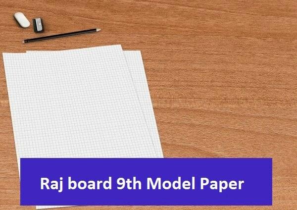 Raj 9th Purana Question Paper 2020