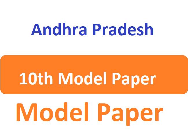 AP 10th Model Paper 2020 AP SSC Exam Pattern 2020