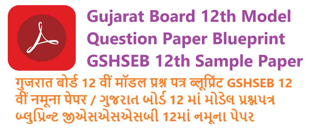 Gujarat Board 12th Model Paper Style 2020 Blueprint GSEB +2 Question Paper 2020