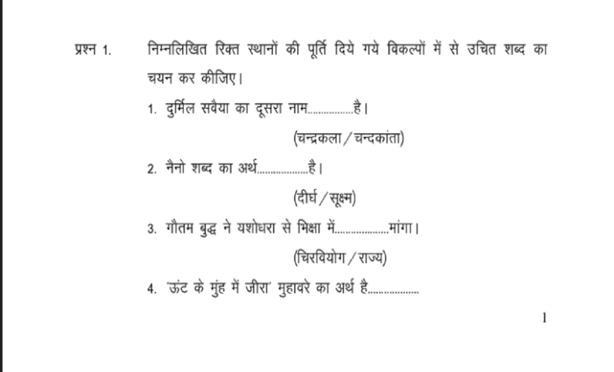 MP Board 12th Model Paper 2021 MP XII Important Question 2021 MP 12th Previous Paper 2021